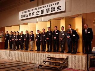 企業懇談会を開催しました