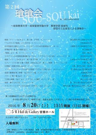 瑲瑲会(教育学部音楽科安田香ゼミ卒業生)第2回コンサートを開催します。