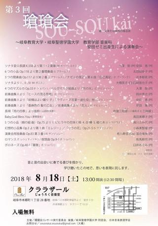 瑲瑲会(教育学部音楽科安田香ゼミ卒業生)第3回コンサートを開催します。