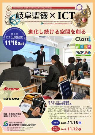 【卒業生の方へ】岐阜聖徳学園高等学校 第1回ICT公開授業のご案内