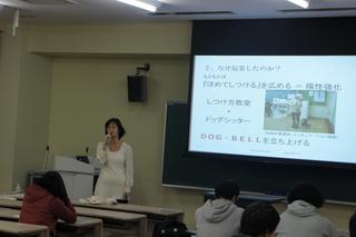 「ベンチャー企業論」で奥田香代氏による特別講義