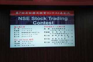 第7回名証株式投資コンテストで5位入賞