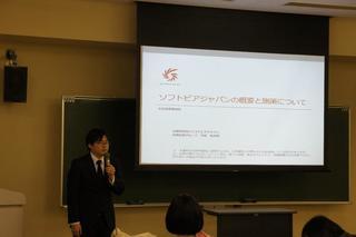 『ベンチャー企業論』でソフトピアジャパンとの共同授業