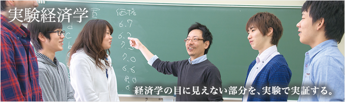 経済情報学部 実験経済学