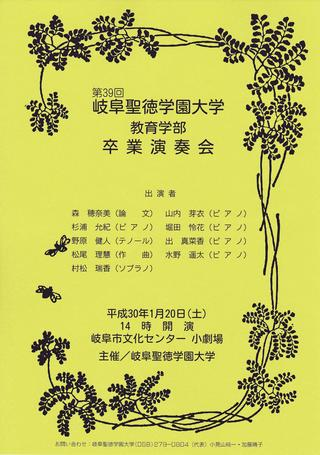 第39回 岐阜聖徳学園大学教育学部 卒業演奏会
