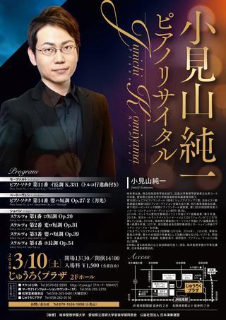 本学教員 小見山純一 専任講師によるピアノリサイタルを開催します