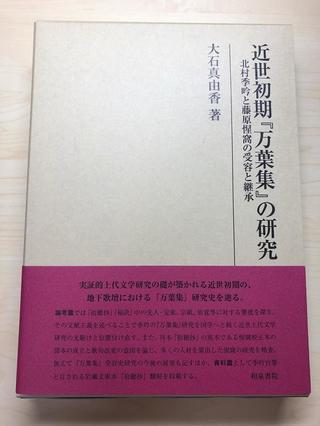 大石真由香専任講師が第11回日本古典文学学術賞(国文学研究資料館賛助会主催)を受賞しました