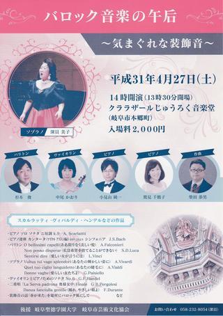 教育学部 音楽専修 深貝美子教授が演奏会を開催します