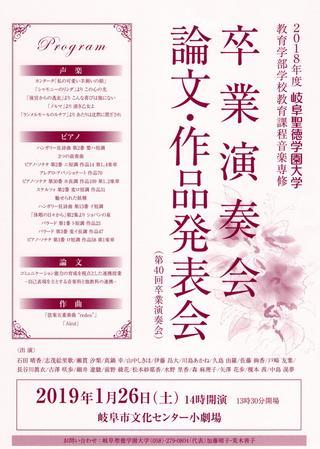 第40回 岐阜聖徳学園大学教育学部 卒業演奏会