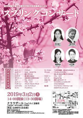 岐阜聖徳学園大学 教育学部 音楽専修教員による「スプリングコンサート」を開催します