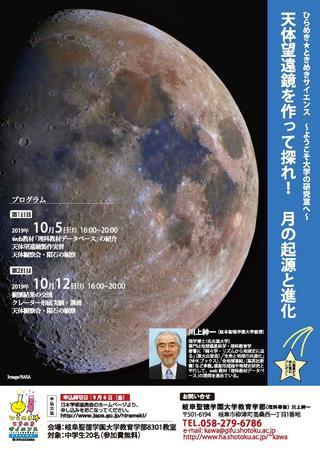 天体望遠鏡を作って探れ!月の起源と進化