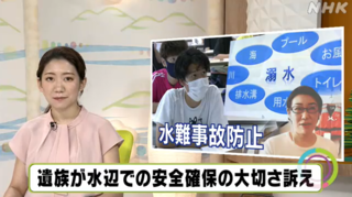 【テレビ出演】NHK岐阜「まるっと!ぎふ」で本学の水難事故防止学習が紹介されました。