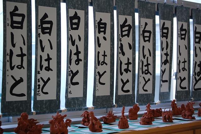 書き初め作品の掲示 書き初め作品の表装ができあがりました。各学年の廊下に勢いのある文字があ...