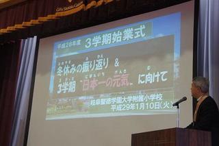 (動)3学期始業式~校長講話