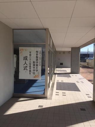 平成23年度卒業生成人式~附属中学校