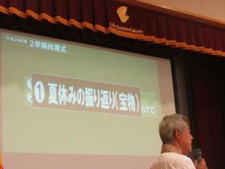 (動)2学期始業式 校長講話