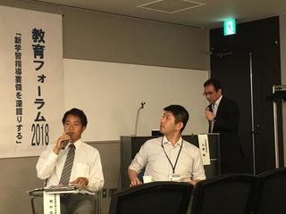 岐阜聖徳学園大学 教育フォーラム2018開催