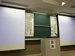 第7回生活科・総合的学習教育学会中部研究大会