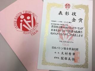 バトントワリング東海大会・金賞