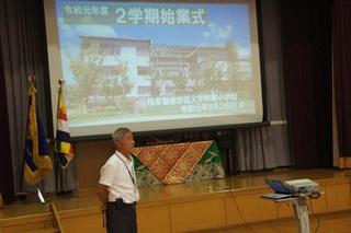 (動)2学期始業式校長講話