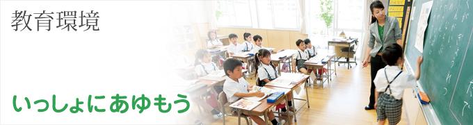岐阜 大学 教育 学部 附属 小学校