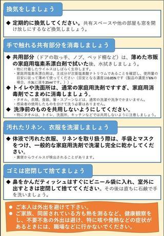 新型コロナウイルスの集団感染を防ぐために(厚生労働省)