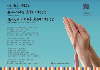 法話 69号 6月・7月 発行