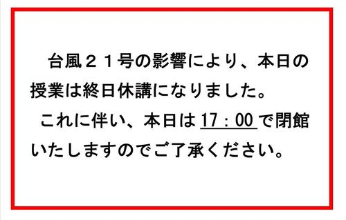 開館時間変更のお知らせ.jpg