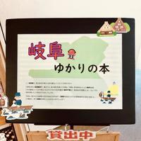 岐阜ゆかりの本看板.jpg