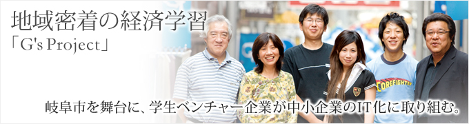 地域密着の経済学習(G's Project)