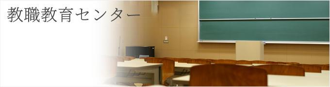 教育実践科学研究センター