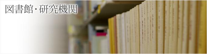 図書館・研究機関