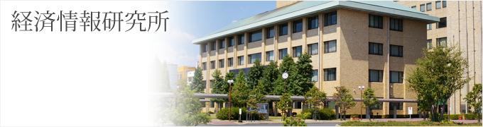 経済情報研究所
