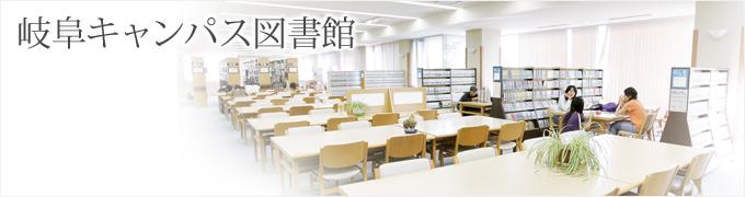 岐阜キャンパス図書館