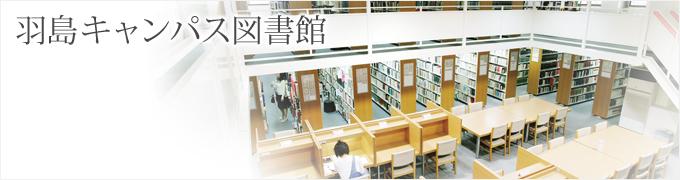 羽島キャンパス図書館