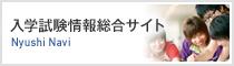 入学試験情報総合サイト