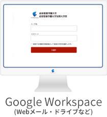 GSUITE(Webメール・ドライブなど)