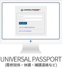 UNIVERSAL PASSPORT(履修関係・休講・補講連絡など)