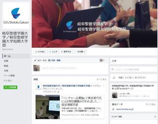 Facebookページ・Twitterアカウント開設
