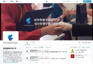 大学公式Twitterアカウント開設