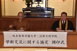 台湾・法鼓文理学院と協定締結