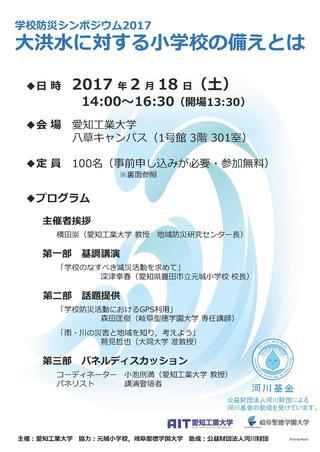 「学校防災シンポジウム2017」のお知らせ