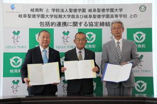 岐南町との包括的連携に関する協定締結