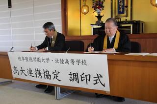 北陸高等学校と高大連携事業に関する協定締結