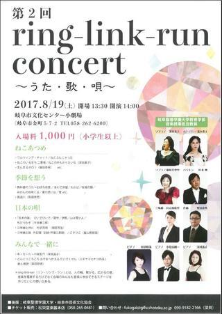 第2回 ring-link-run concert ~うた・歌・唄~