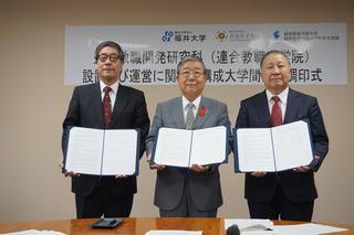 福井大学・奈良女子大学と連合教職開発研究科の構成大学間協定締結
