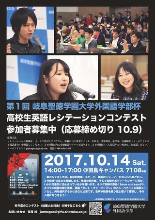 第1回 岐阜聖徳学園大学外国語学部杯 高校生英語レシテーションコンテスト