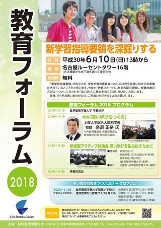 岐阜聖徳学園大学 教育フォーラム2018の開催について