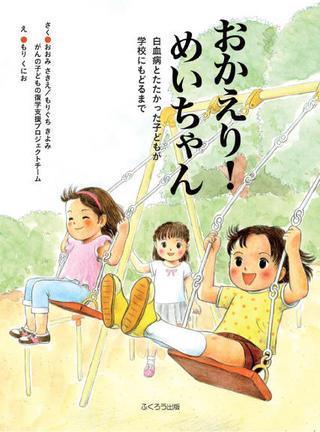 絵本『おかえり!めいちゃん~白血病とたたかったこどもが学校にもどるまで~』(ふくろう出版)のデジタルBOOKが公開されました。