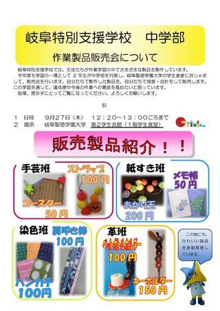 岐阜特別支援学校 作業製品販売会について